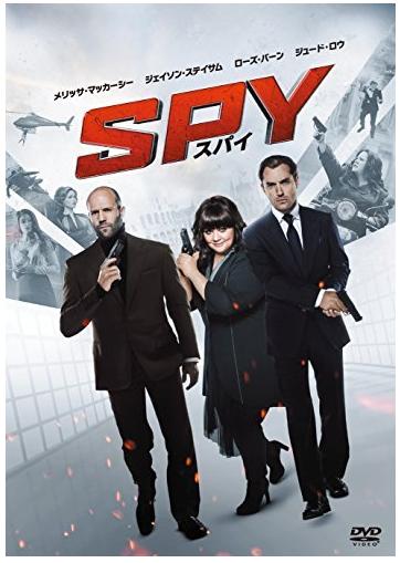 ②SPY スパイ(2015)