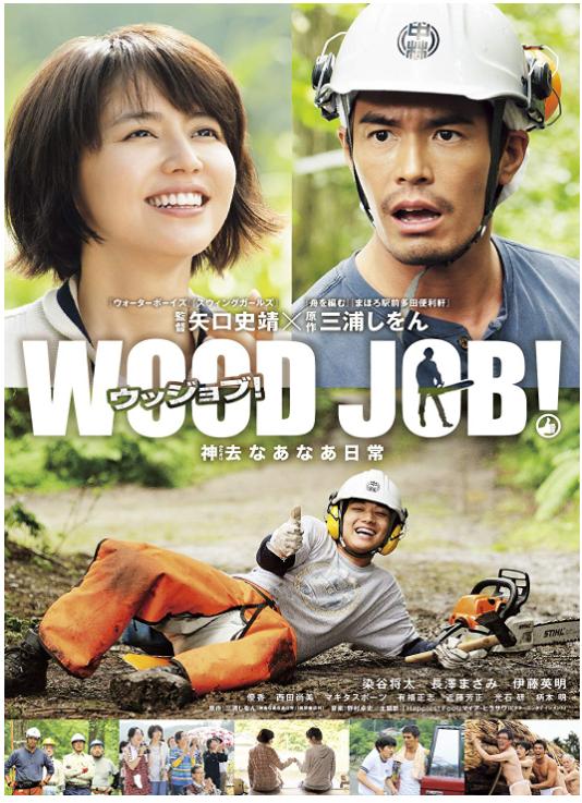 ③WOOD JOB!(2014)