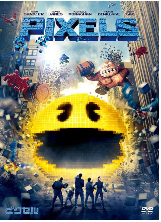 ④ピクセル(2015)