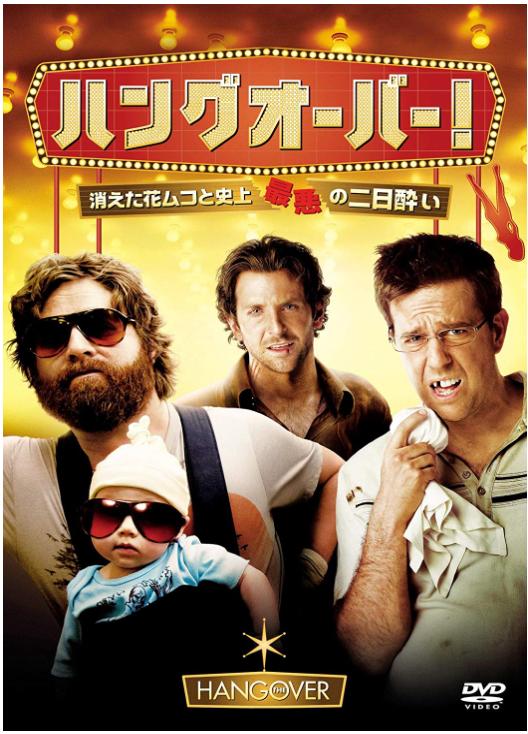 ③ハングオーバー(2010)