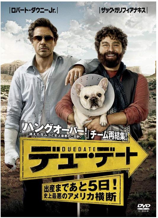④デュー・デート(2011)