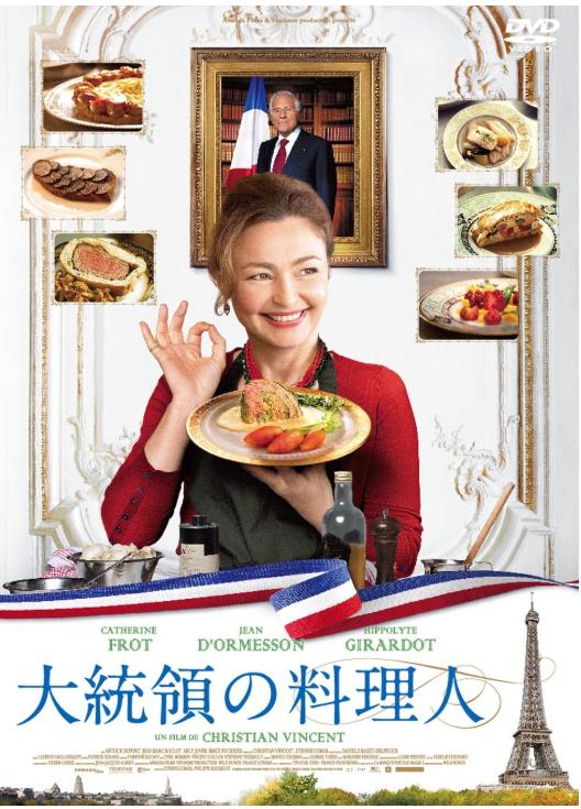 ③大統領の料理人