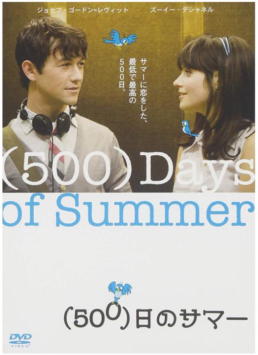 ②(500日)のサマー