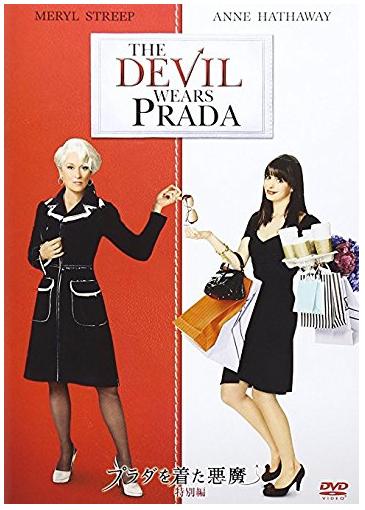 ①プラダを着た悪魔(2006)