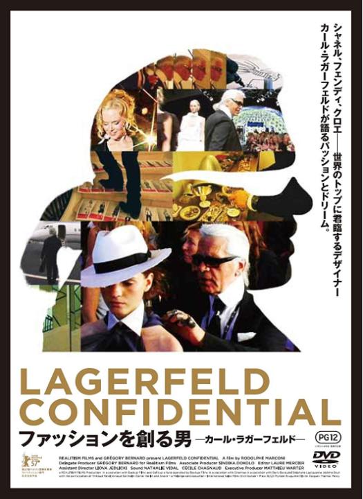 ②ファッションを創る男 カール・ラガーフェルド(2007)