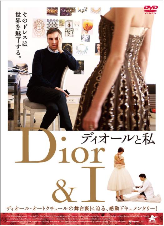 ③ディオールと私(2014)