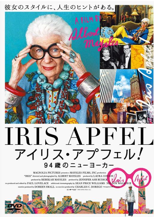 ⑥アイリス・アプフェル!94歳のニューヨーカー(2015)