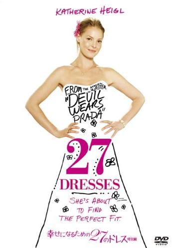 ⑦幸せになるための27のドレス(2008)