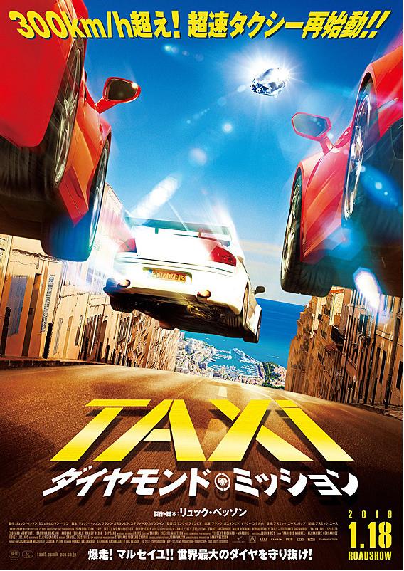 ④TAXi ダイヤモンド・ミッション