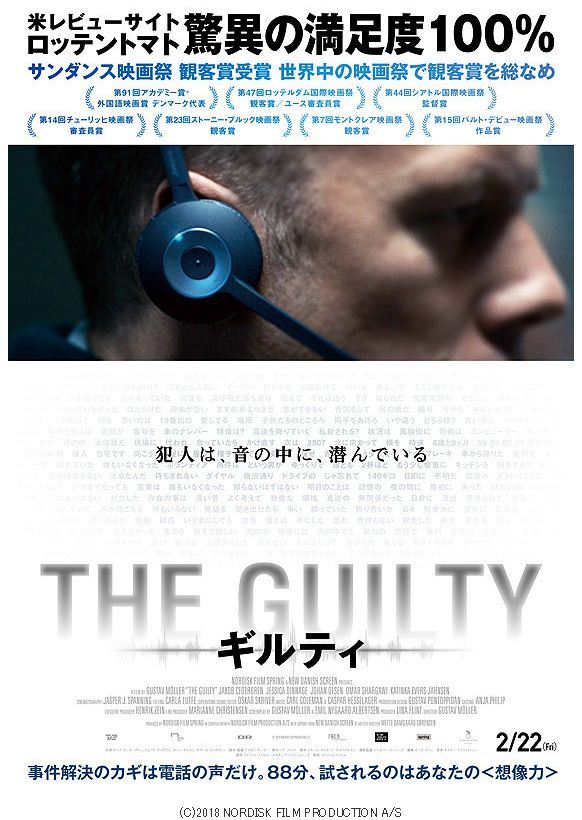 ⑦THE GUILTY/ギルティ
