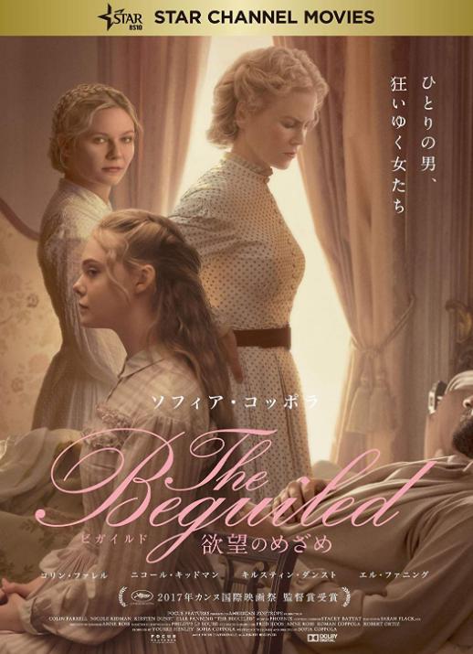 ②ビガイルド 欲望のめざめ(2017)