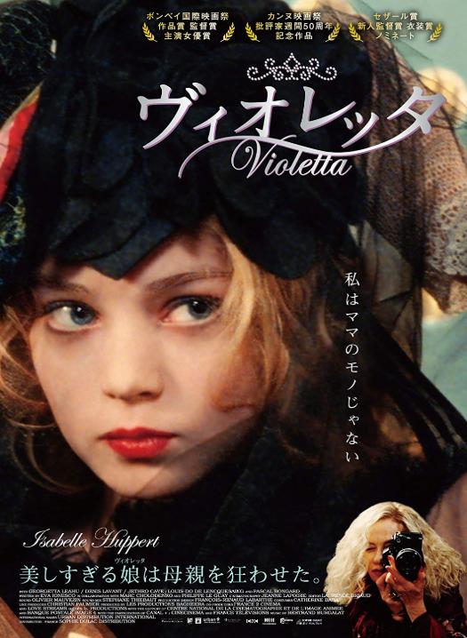 ④ヴィオレッタ(2011)