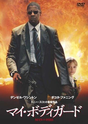 ⑤マイ・ボディガード(2004)