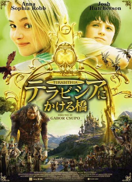 ⑦テラビシアにかける橋(2007)
