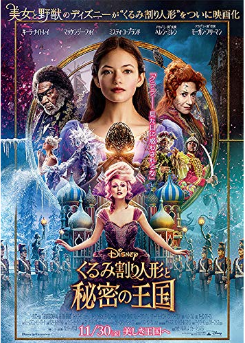 ⑨くるみ割り人形と秘密の王国(2018)