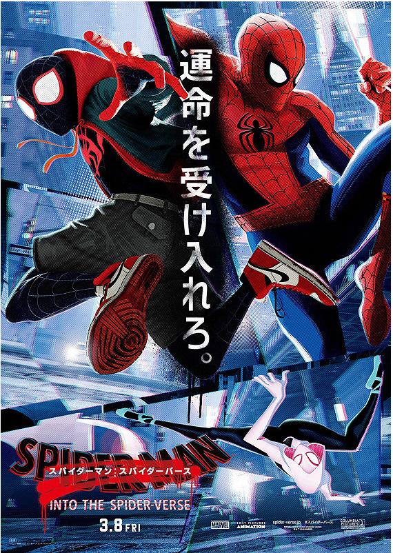 ①スパイダーマン スパイダーバース
