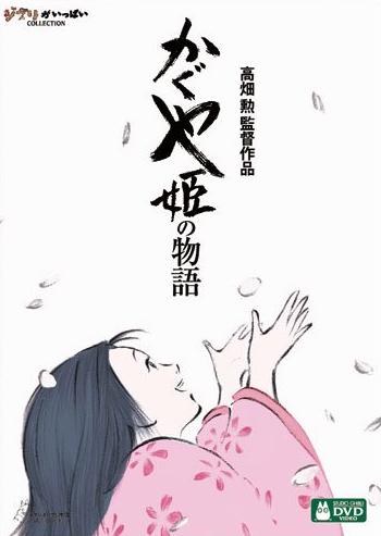 ⑨かぐや姫の物語