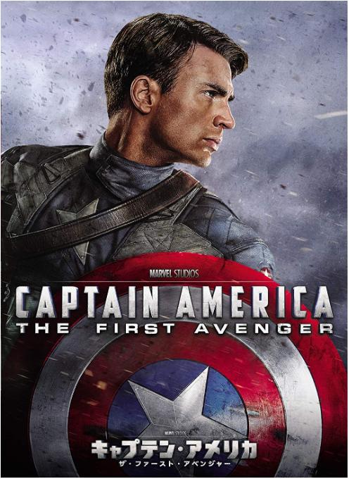 ⑤キャプテン・アメリカ ザ・ファースト・アベンジャー