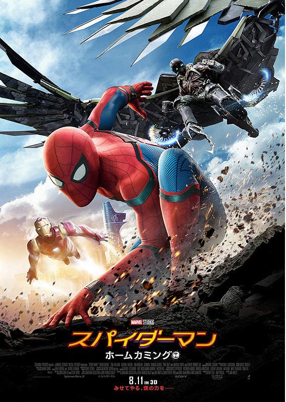 ④スパイダーマン・ホームカミング