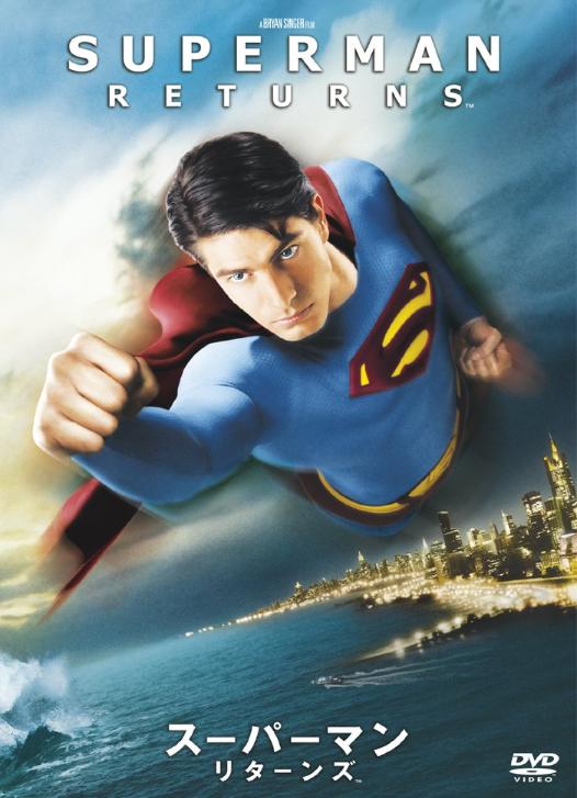 ②スーパーマン リターンズ