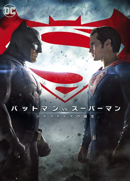 ⑥バットマン vs スーパーマン ジャスティスの誕生