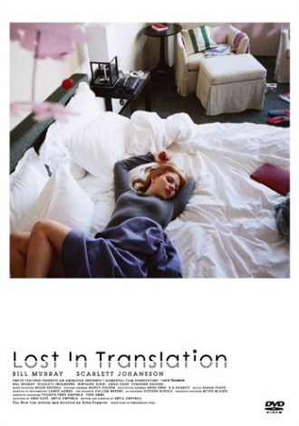 ⑤ロスト・イン・トランスレーション
