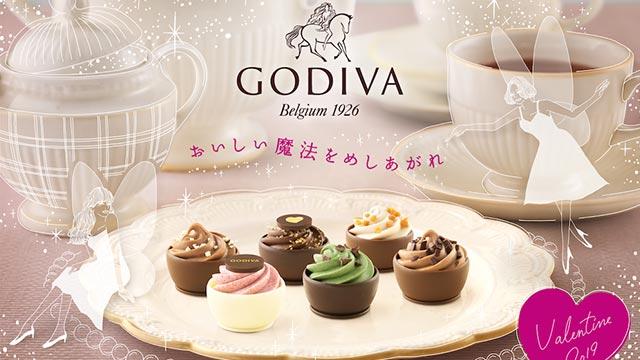 本命にも自分へのご褒美にも。ゴディバからバレンタイン限定チョコレートが登場!