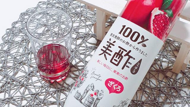 種類豊富のビネガードリンク♡飲みやすくて美味しいおすすめのアイテムはどれ?