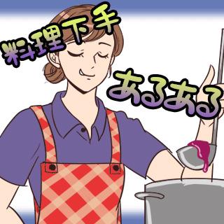 ガサツ?味音痴?レシピとおりに作ったのになぜ!?料理が下手な人の特徴【7パターン】
