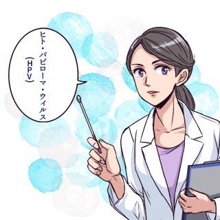 子宮頸がんの原因となるヒト・パピローマ・ウィルス(HPV)