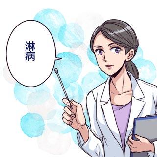 性感染症の一つ「淋病」ってなに?淋病の基礎知識