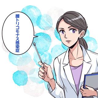 性病について学ぼう!膣トリコモナス感染症