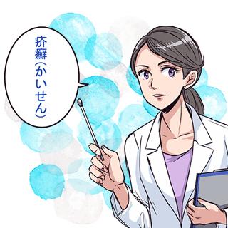 「疥癬(かいせん)」の意味・種類・症状・治療法