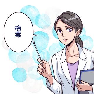 性病の1つ「梅毒」ってどんな病気?どんな症状が出るの?
