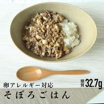 卵アレルギーに対応した卵の代わりに豆腐で作る「そぼろごはん」