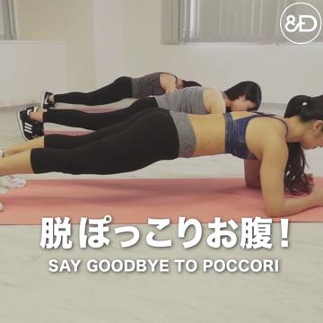 すぐ始められる腹部の筋力量が増えるトレーニングで「ぽっこりお腹解」