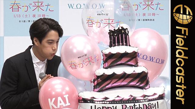 カイ(EXO)がサプライズの誕生日祝いに感動!さらにダンスも披露!「連続ドラマW 春が来た」