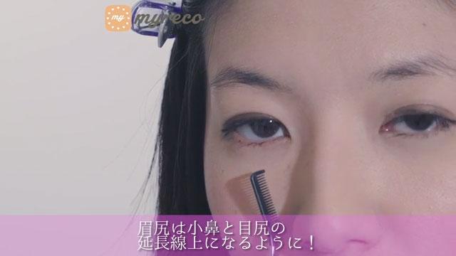 目尻は小鼻と目尻の延長線上になるように!
