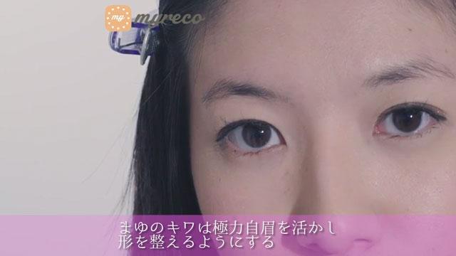 まゆのキワは極力自眉を活かし形を整えるようにする