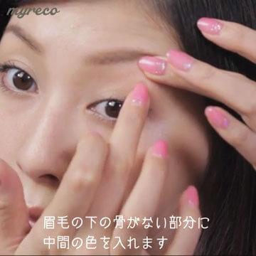 眉毛の下の骨がない部分に中間の色を入れます。
