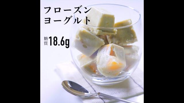 お腹の脂肪を減らす手助けをしてくれるフローズンヨーグルト!137kcalだから安心♪