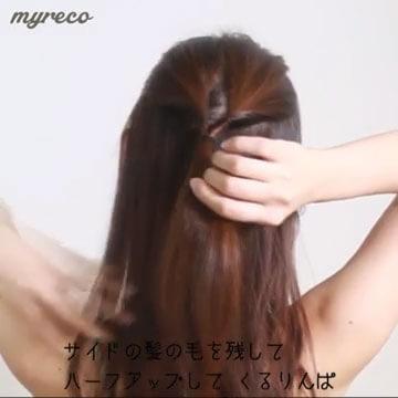 サイドの髪の毛を残してハーフアップしてくるりんぱ。