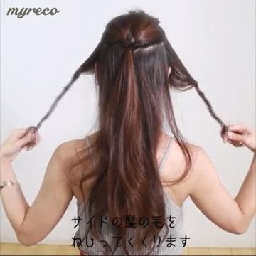 サイドの髪の毛をねじってくくります。