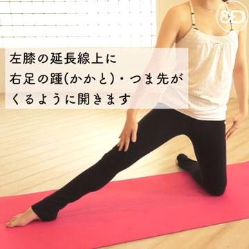 左膝の延長線上に右足のかかと・つま先がくるように開きます。
