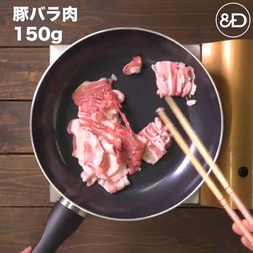 くっつかないフライパンを使って豚バラ肉を焼き、一旦取り出します。