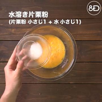 水溶き片栗粉を入れて、