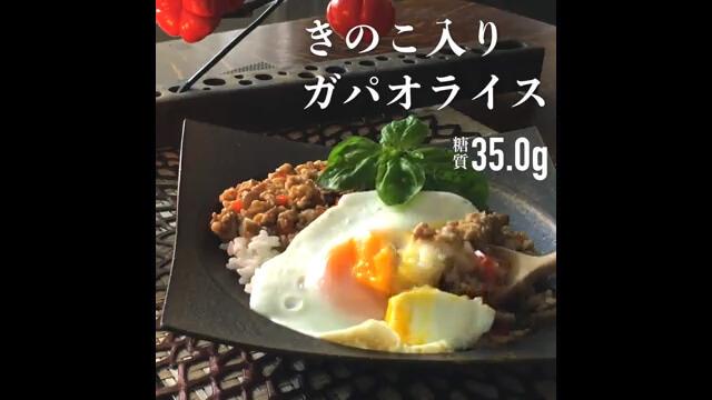 高カロリーなひき肉を使っても492kcal!ボリューム満点なかさ増しガパオライス