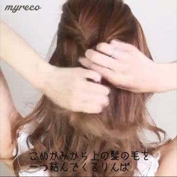 ①まずはハーフアップを作るようにサイドの髪を取り、1回目のくるりんぱを作ります。