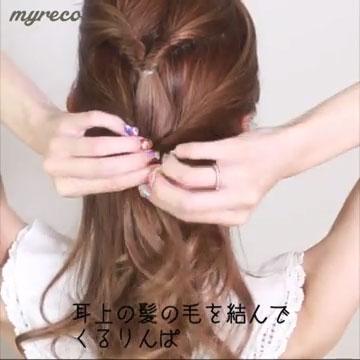 ②くるりんぱで作った毛束の上に、もう一度サイドから髪をとってきて2回目のくるりんぱを作ります。