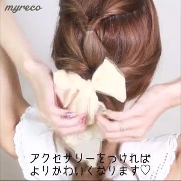 まとめる時にヘアアクセがあると、よりオシャレなヘアアレンジに仕上がります。